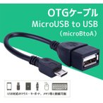 MicroUSB to USB変換アダプター(microBtoA)OTGケーブル マウス/キーボード等と接続 Androidスマホ対応 LP-OTGADP