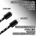 ショッピングナイロン iPhone/Android 高品質usb充電ケーブル Lightning microUSB 断線防止 ケーブル 1m LP-NLC1M
