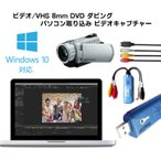 ビデオテープをDVDに簡単保存!USBキャプチャー  ビデオ/VHS 8mm DVD ダビング パソコン取り込み ビデオキャプチャー  LP-VC200