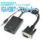 VGA→HDMI 変換アダプタ コンバーター ステレオミニジャック プロジェクター テレビ プレゼンにオススメ LP-VGATOHDMIV2