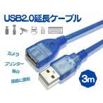 USB2.0延長ケーブル 3m マウス・キーボード・カメラ・プリンターの接続に便利 LP-USBAFM3M