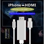 Lightning to HDMI 変換ケーブル iPhone,iPad対応 HD1080P高解像度 iPhoneで撮った写真・動画やyoutubeの画面をTVに出力 テザリング作業不要 LP-LT2HDMIPRO