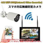 10インチモニター付きワイヤレス防犯カメラセット 無線NVR + WIFIカメラ1台  屋内・屋外両用 スマホ/タブレット対応 遠隔監視   LP-WF6111