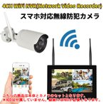 10インチモニター ワイヤレス防犯カメラセット 無線NVR + WIFIカメラ4台  屋内・屋外両用 スマホ/タブレット対応 遠隔監視  日本語メニュー HDD録画  LP-WF6114