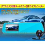 高画質1080P ルームミラー+ドラレコ+バックカメラセット 4.3インチ 薄型軽量 HD録画 Gセンサー搭載 DC12V  ルームミラー型ドライブレコーダー LP-H704