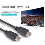 HDMI ver1.4 ケーブル [ A(オス) - A(オス)、4K、オーディオ対応 ] ケーブル長 1.8m [ PS4/WiiU/XboxOne/DVD/映像レコーダーなど映像機器対応 LP-HDMI1814