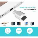 ショッピングカード Type-Cカードリーダー コンパクト ストラップ取付穴付き mciroSDカードアダプター  対応機種 NewMacbook Chromebook HUaweiMate9 Samsung S8など LP-TYPEC128