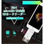 ライフパワーショップで買える「iPhone iPad対応 マルチメモリーカードリーダー Android対応 microUSB⇔USB端子搭載 PCカードリーダーOK  i-FlashDevice 3in1 カードリーダー LP-ISK3IN1」の画像です。価格は1,580円になります。