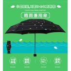 日傘 晴雨兼用 折りたたみ傘 100%UVカット 200g 軽量 コンパクトスマホとほぼ同じぐらい大きさ 撥水 6本骨(魚柄限定) LP-BFG87C