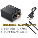 オーディオ変換器 デジタル(光&同軸)からアナログ(RCA)  DAコンバーター  TOSLINK入力 コンポジット出力 USB、光ケーブル付き 3点セット LP-DACSET3