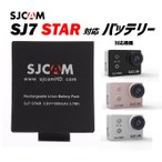SJCAM SJ7 STAR用バッテリー 1000mAh リチウムイオン アクションカメラ用 正規品 LP-SJ7BAT