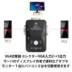 VGA切替器 セレクター VGA信号2入力→1出力 パソコン切替表示 キーボード・マウス対応USBメモリ、プリンターなど共有使用 バスパワー LP-VGA2IN1
