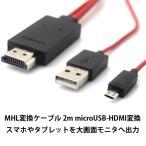 HDMI変換ケーブル 1080P対応 2m microUSB-HDMI変換 スマホやタブレットの動画をテレビ大画面で鑑賞 給電用USBケーブル付 5pinタイプ専用 LP-MD5PIN