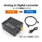 オーディオ変換機 アナログ音声RCA(R/L)→光デジタル(Toslink)・同軸デジタル信号変換 光ケーブル付属 48khz対応 変換コンバータ ADC LP-A2DSET2
