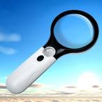 LEDライトルーペ 手持ち拡大鏡 倍率2.5倍&45倍 高輝度LEDで明るく見やすい 読書用虫眼鏡 小さな文字を読みやすく コンパクト拡大鏡 LP-LOUP6902B