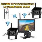 カメラ2個搭載ワイヤレスバックカメラセット 防水 暗視 無線簡単取り付け 7インチモニター 12-24V兼用 2チャンネル トラック トレーラーなどに LP-OMT77SET