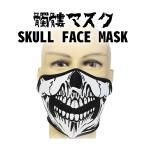 ショッピングスカル スカルフェイスマスク バイク・サイクルマスク 髑髏 防風防塵 フェイスカバー サバゲ―  LP-TORE083