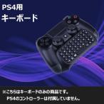 PS4 コントローラー用 ワイヤレス キーボード 一体型 PS4とPSvitaでチャットできる 接続簡単 並行輸入品 LP-FBOXP4008