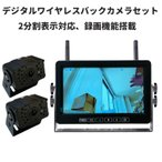 バックカメラ モニターセット 画像