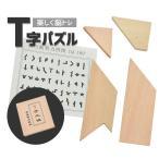 木製T字パズル 4ピース シルエットパズル クラシック
