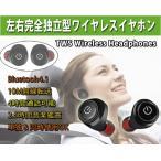 コードレス 無線イヤホン 両耳タイプ ワイヤレスイヤホン ステレオ Bluetooth4.1 高音質 左右分離  LP-WBTG6