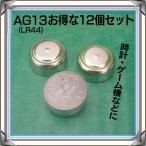 Yahoo!ライフパワーショップLR44 アルカリボタン電池12個セット 1.5V AG13 LR44の互換品 酸化銀タイプ お得な12個セット LP-LR44SET12