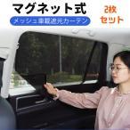 車載遮光カーテン 運転席 助手席用 マグネット式 メッシュ 日よけ UVカット 取付簡単 軽量 コンパクト メッシュ仕様 汎用タイプ ブラック LP-YKCT765