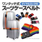 ワンタッチ式スーツケースベルト 荷物ストラップ 荷物固定バックル 調整可能 ナイロンベルトダイヤルロック 3桁 ネームタグ付き 出張 年末年始旅行 LP-SCB001