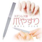ステンレス 爪やすり ネイルファイル 両面タイプ ネイルケア 男女兼用 マニキュア ペディキュア 硬度・耐摩耗性が高い ステンレス合金製のお手入れ LP-GLYAB06