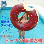 ドーナツ型浮き輪 かわいい かじった跡 海水浴 プール 浮き輪 チョコレート色 直径70cm 80cm 90cm選択可 ドーナツフロート(チョコデザイン) LP-DNUU789