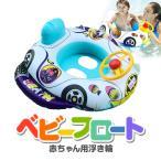 ベビー用浮き輪 子供 キッズ用浮き輪 カー・ボート型 水泳 プール遊びにお勧め ハンドル付き 車型浮き輪 スイミングフロートボート 漏れ防止 LP-KCARU100