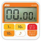 防水100分 デジタルタイマー AD-5709 A&D