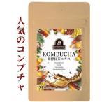 コンブチャ 発酵紅茶エキス KOMBUCHA 31日分 紅茶きの