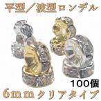 平型 波型 ロンデル シルバー(銀色)ゴールド(金色)×クリアー サイズ6mm 100個  ハンドメイド アクセサリーパーツ 材料