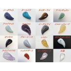 【天然石卸】大サイズ 天使の羽 彫刻パーツ 天然石
