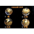 【天然石卸】水晶 四神金彫り 粒売り 10mm 各種 龍・白虎・玄武・朱雀