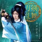 ユメひとつ (予約限定盤B CD+DVD)  刀剣男子 刀剣乱舞