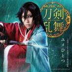 ユメひとつ (予約限定盤C CD+DVD) 刀剣男子 刀剣乱舞