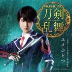 ユメひとつ (予約限定盤D CD+DVD) 刀剣男子 刀剣乱舞