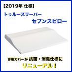 ショップジャパン トゥルースリーパーセブンスピロー 2019年モデル  低反発 枕 シングル ホワイト 抗菌 消臭 高さ調整可能 日本製 正規品