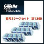 ジレット フュージョン プログライド 替刃12枚 簡易包装