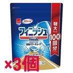 食洗機用 洗剤 フィニッシュ パワーキューブL 100個 ×3個