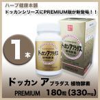 ドッカンアブラダスPREMIUM  植物発酵物含有加工食品 180粒