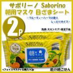 サボリーノ Saborino 朝用マスク  目ざまシート 32枚 フルーティーハーブの香り 2個セット