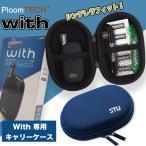 PloomTECH Plus With プルームテックプラス  (ブルー)ウィズ専用 コンパクト STUミニキャリー ケース