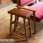 クーポンで5%OFF サイドテーブルAASAN(アッサン)  幅45cm ナイトテーブル アンティーク 木製 大正モダン 昭和レトロ