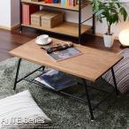 ローテーブル センターテーブル 北欧 木製 木 アンティーク 棚付 アンティーク調 アンティーク 「ANTE」 シンプル おしゃれ 送料無料