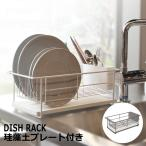 水切りラック 珪藻土付き 皿立て キッチン 収納 けいそうど ワイヤー ディッシュラック スリム シンプ