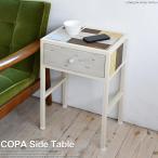 サイドテーブル テーブル 北欧 おしゃれ 木製 ワゴン ベッド ソファ リビングテーブル 白 天然木 西海岸 雑貨 完成品 cpシリーズ 送料無料