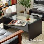 ローテーブル ガラステーブル センターテーブル 北欧 おしゃれ シンプル  送料無料